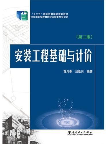 """""""十二五""""职业教育国家规划教材 安装工程基础与计价(第二版)"""