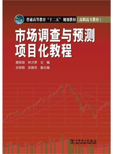 """普通高等教育""""十二五""""规划教材(高职高专教育)市场调查与预测项目化教程"""