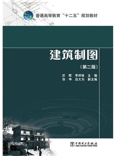"""普通高等教育""""十二五""""规划教材 建筑制图(第二版)"""