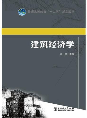 """普通高等教育""""十二五""""规划教材 建筑经济学"""