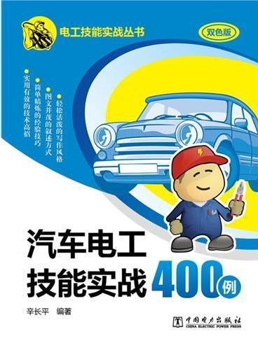 汽车电工技能实战400例