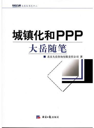 城镇化和PPP-大岳随笔