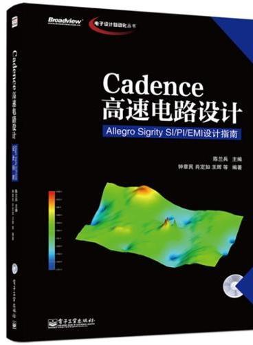 Cadence高速电路设计——Allegro Sigrity SI/PI/EMI设计指南(含CD光盘1张)