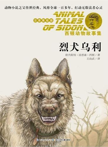 西顿动物故事集·烈犬乌利