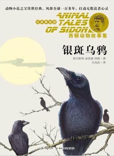 西顿动物故事集·银斑乌鸦