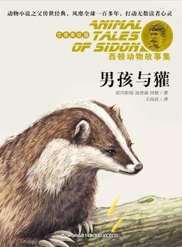 西顿动物故事集·男孩与獾