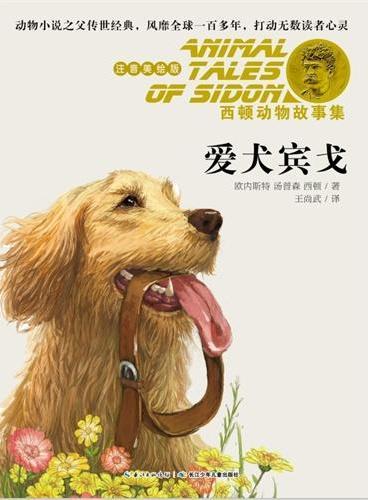 西顿动物故事集·爱犬宾戈