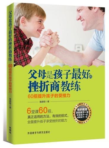 父母是孩子最好的挫折商教练-60招提升孩子的受挫力