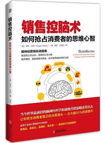 销售控脑术:如何抢占消费者的思维心智