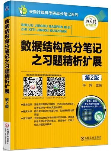 数据结构高分笔记之习题精析扩展(第2版,天勤计算机考研高分笔记系列)