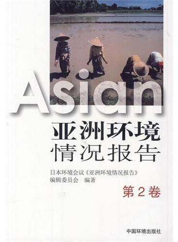 亚洲环境情况报告(第2卷)