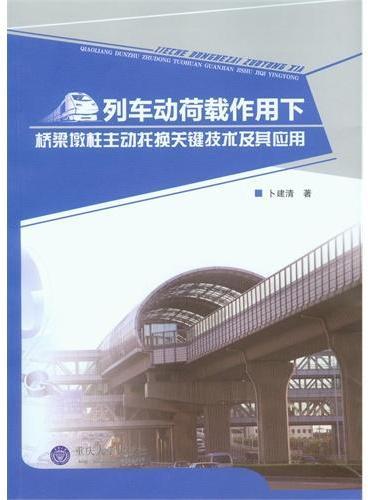 列车动荷载作用下桥梁墩柱主动托换关键技术及其应用