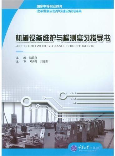 机械设备维护与检测实习指导书