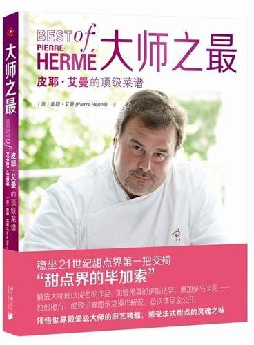 """《大师之最:皮耶·艾曼的顶级菜谱》收录""""甜点界毕加索""""皮耶?艾曼最具代表性的原创食谱,独创秘方、细致制作步骤首次大公开,领悟殿堂级大师的厨艺精髓,做顶尖正宗的法式甜品。"""