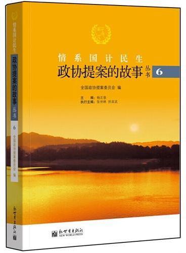 情系国计民生——政协提案的故事第六辑