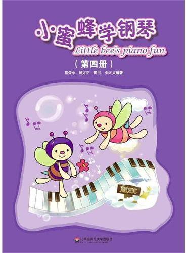 小蜜蜂学钢琴(第四册)