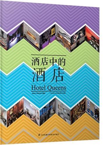 酒店中的酒店
