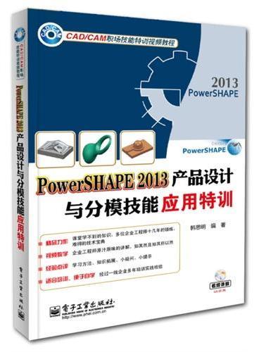 PowerSHAPE 2013产品设计与分模技能应用特训(含DVD光盘1张)