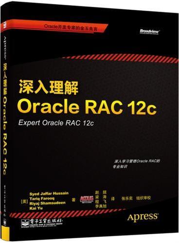 深入理解Oracle RAC 12c