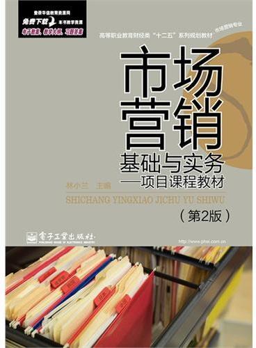 市场营销基础与实务——项目课程教材(第2版)