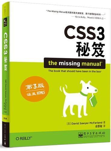 CSS3秘笈(第3版)
