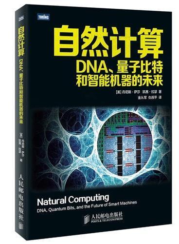 自然计算:DNA、量子比特和智能机器的未来