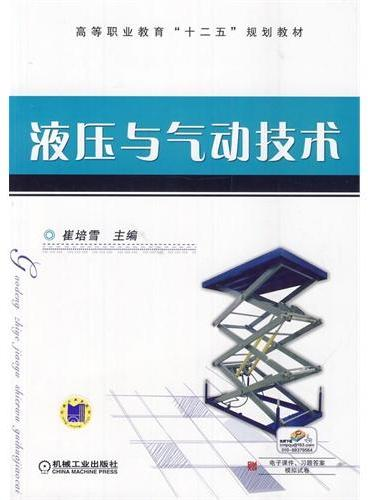 """液压与气动技术(高等职业教育""""十二五""""规划教材)"""