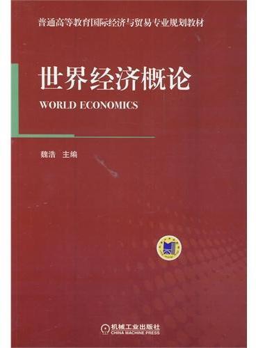 世界经济概论(普通高等教育国际经济与贸易专业规划教材)