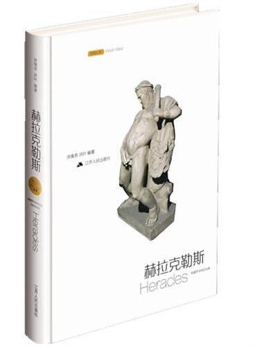 希腊罗马神话故事:赫拉克勒斯(名画全彩版)