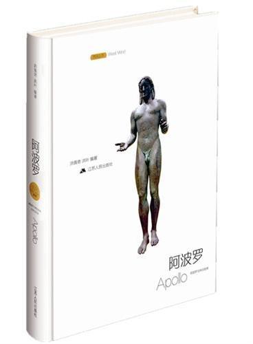 希腊罗马神话故事:阿波罗(名画全彩版)