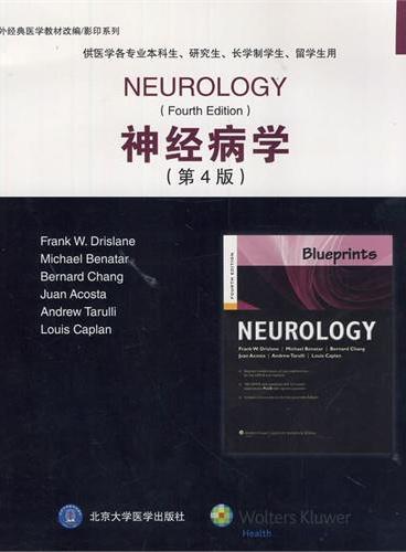 神经病学(第4版)(原版影印)(W)