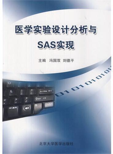医学实验设计分析与SAS实现