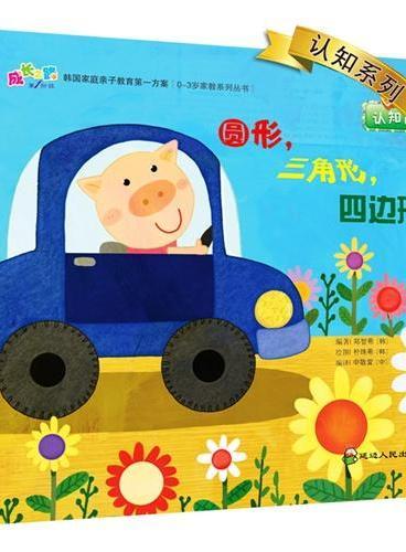 成长之路第1阶段?韩国家庭亲子教育第一方案:认知系列(套装全5册)