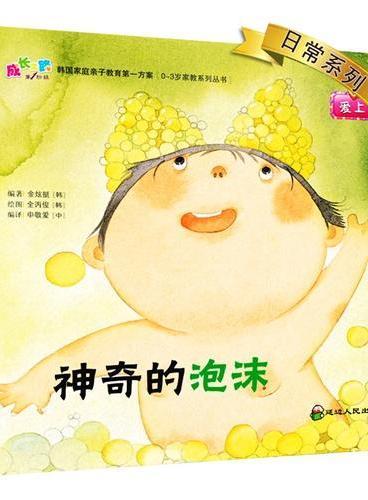 成长之路第1阶段?韩国家庭亲子教育第一方案:日常系列(套装全5册)