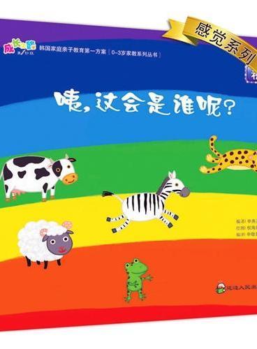 成长之路第1阶段?韩国家庭亲子教育第一方案:感觉系列(套装全5册)