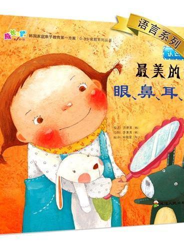 成长之路第1阶段:韩国家庭亲子教育第一方案:语言系列(套装共5册)