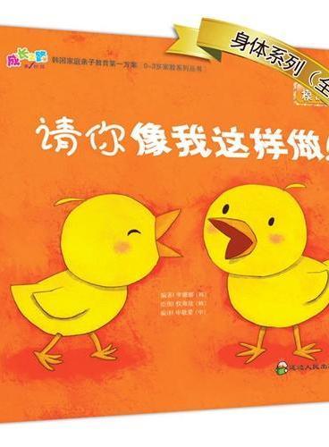 成长之路第1阶段?韩国家庭亲子教育第一方案:身体系列(套装全5册)