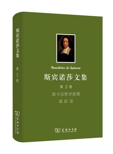斯宾诺莎书文集 第2卷:笛卡尔哲学原理 政治论