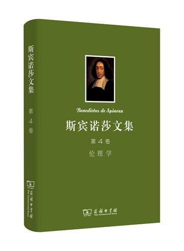 斯宾诺莎书文集 第4卷:伦理学
