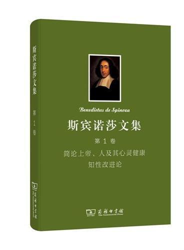 斯宾诺莎书文集 第1卷:简论上帝、人及其心灵健康 知性改进论