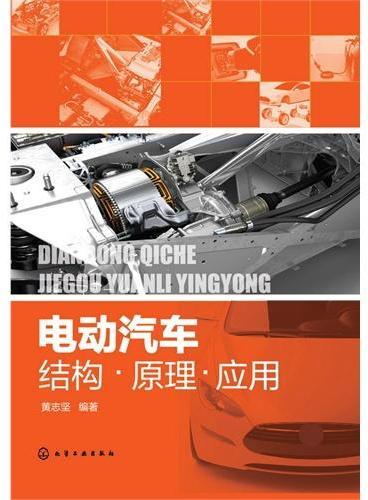 电动汽车结构·原理·应用