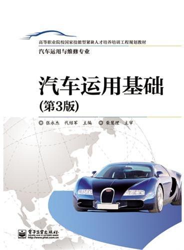 汽车运用基础(第3版)