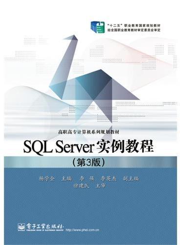 SQL Server实例教程(第3版)