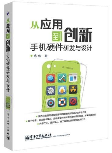 从应用到创新——手机硬件研发与设计