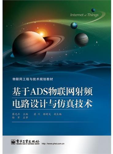 基于ADS物联网射频电路设计与仿真技术