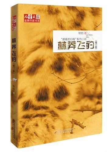 """《儿童文学》金牌作家书系·牧铃""""艰难的归程""""系列——林莽飞豹(修订版)"""