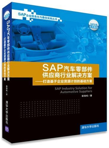 SAP汽车零部件供应商行业解决方案——打造基于企业资源计划的基础方案(SAP企业信息化