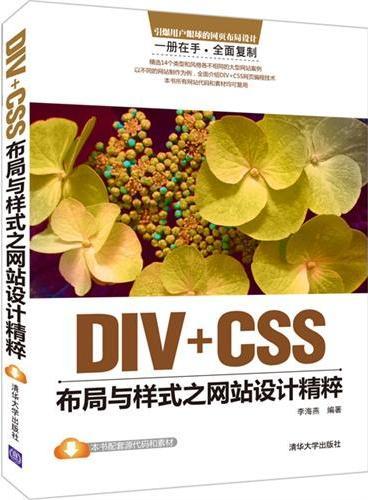 DIV+CSS布局与样式之网站设计精粹