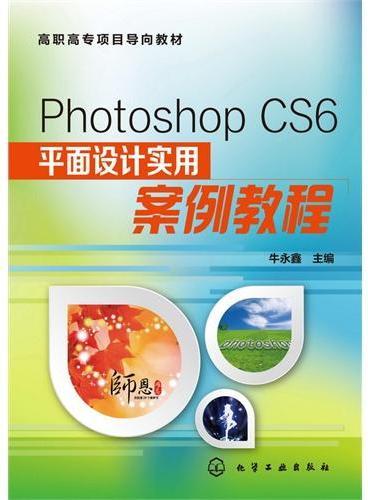 Photoshop CS6平面设计实用案例教程(牛永鑫)