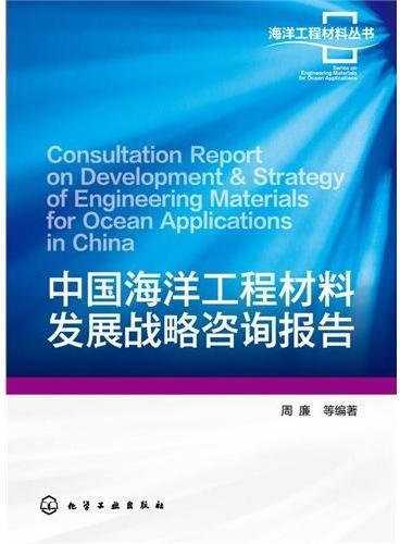 海洋工程材料丛书--中国海洋工程材料发展战略咨询报告